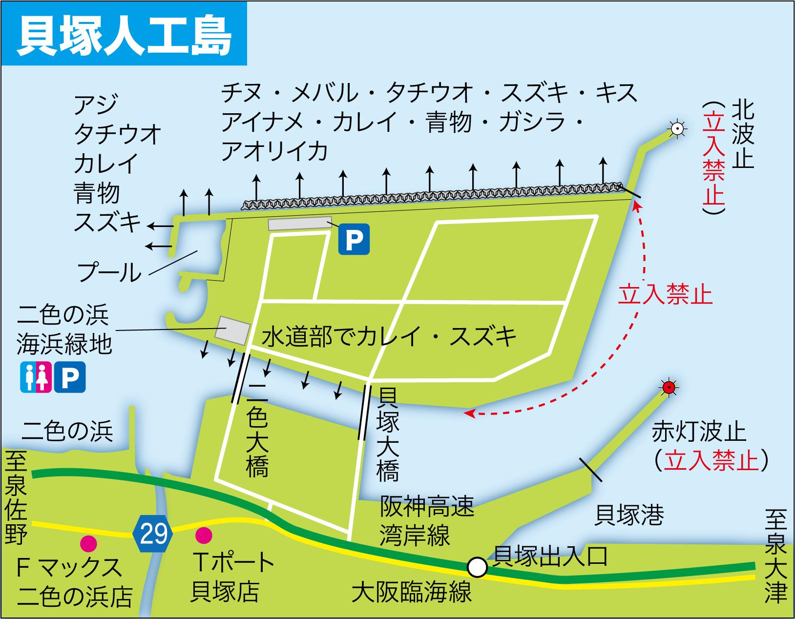 貝塚人工島