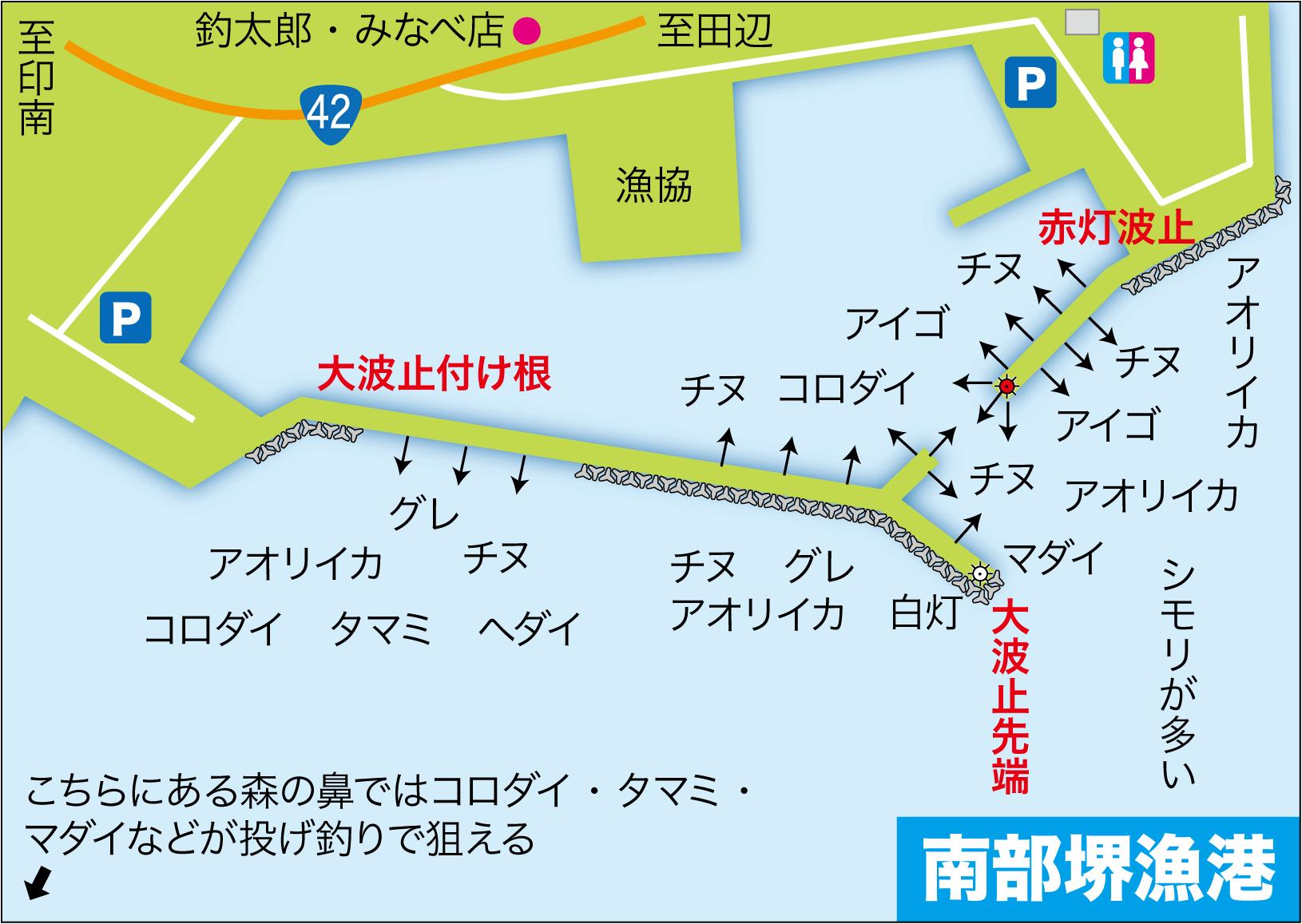南部堺漁港