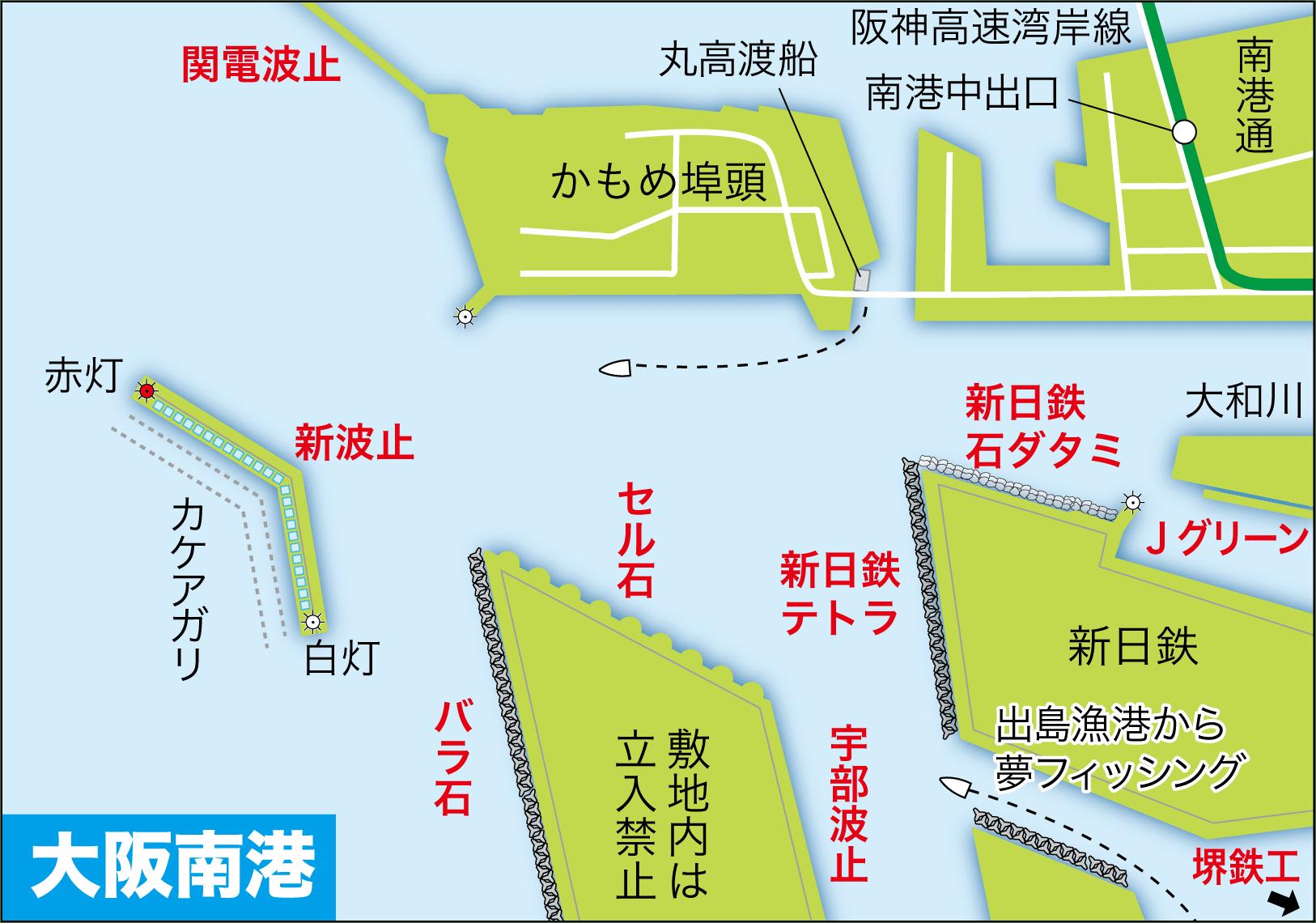 フィールドガイド大阪南港