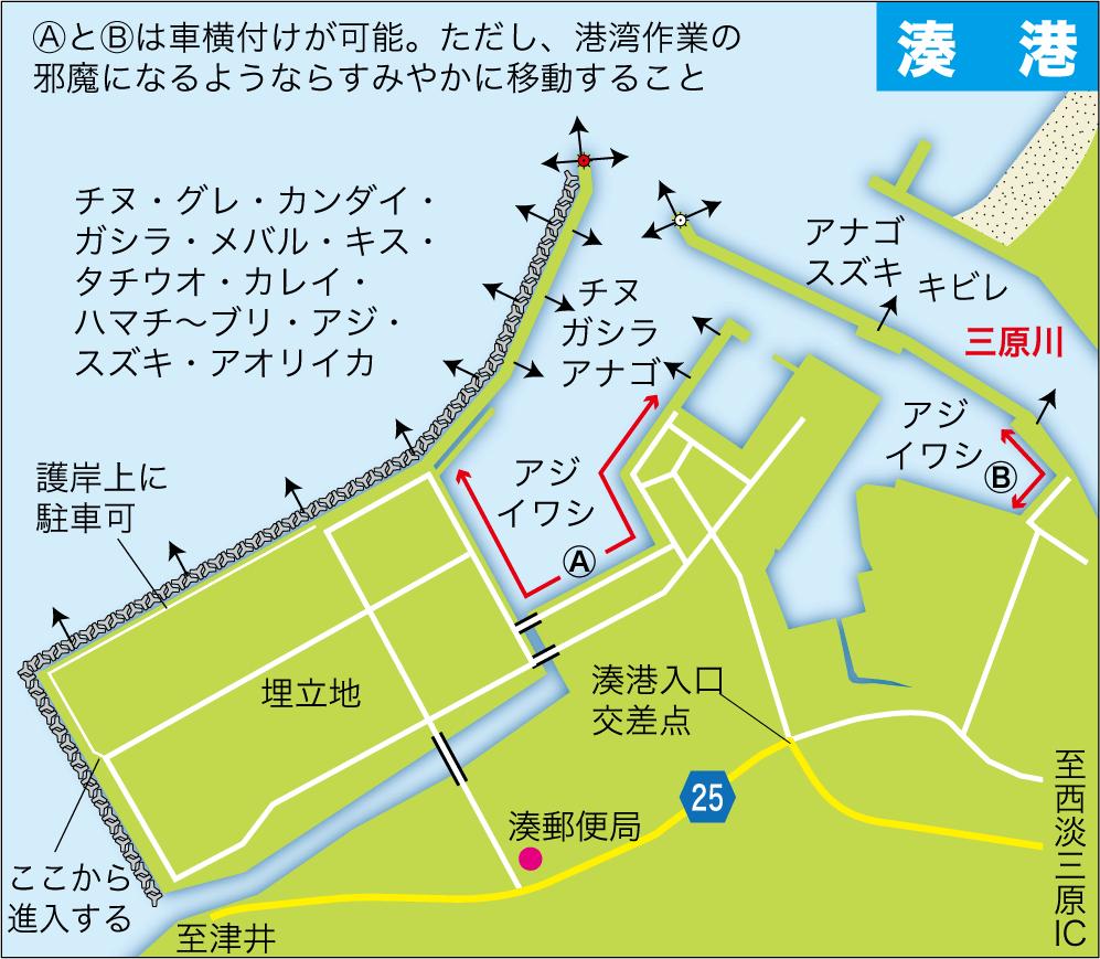 釣り場ガイド湊港6