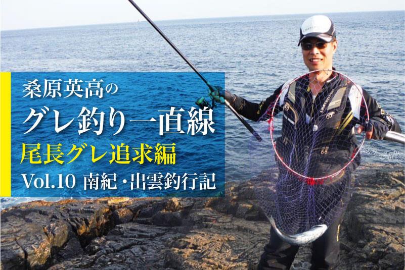 グレ釣り一直線10-13