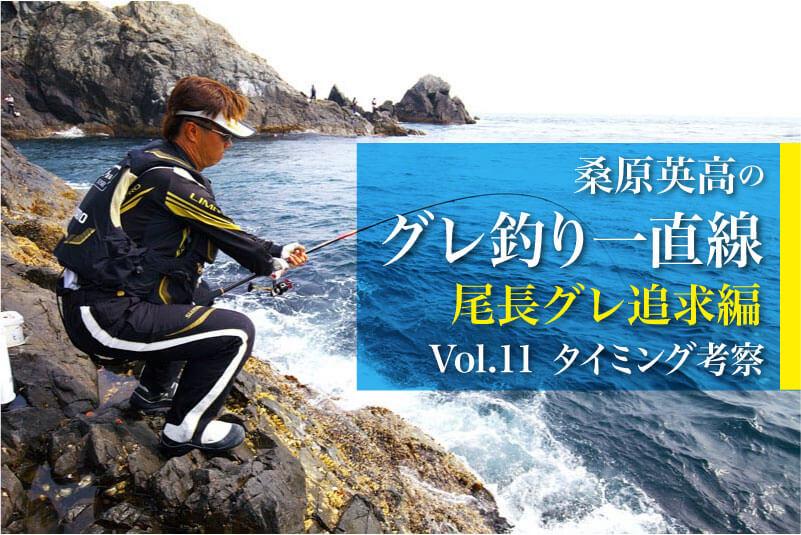 グレ釣り一直線尾長グレ11-12