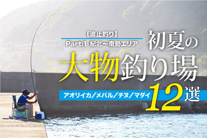 大物ガイド 紀北〜南勢1