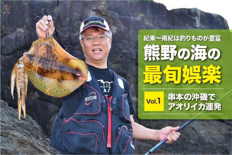 最旬遊戯ヤエン・アオリイカ1-9
