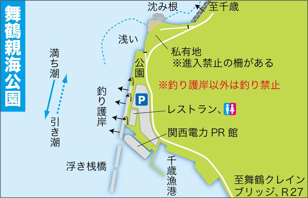 釣り公園ガイド 舞鶴親海公園6