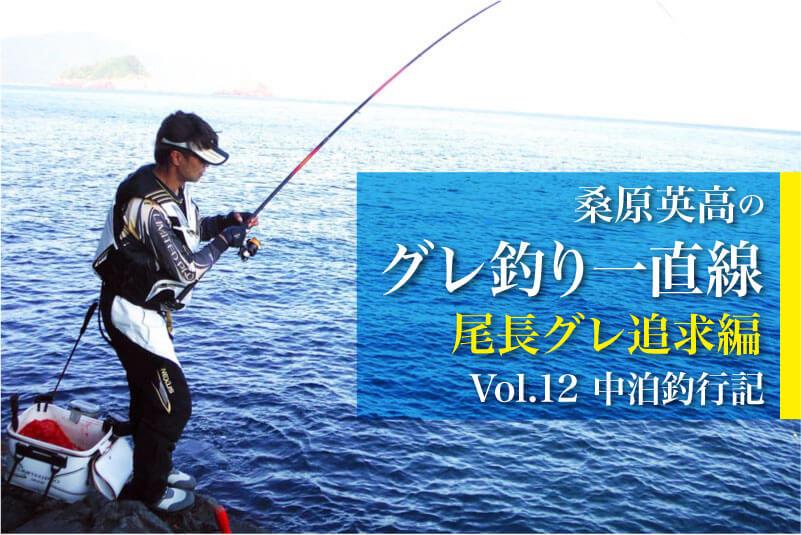 グレ釣り一直線12中泊12