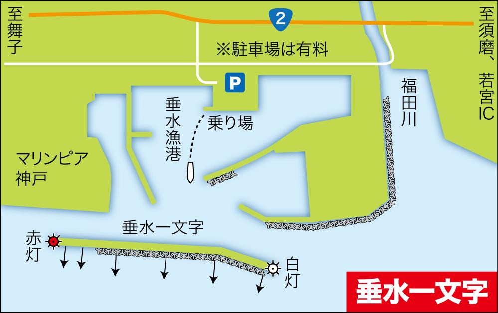 大物釣り場大阪湾・垂水一文字