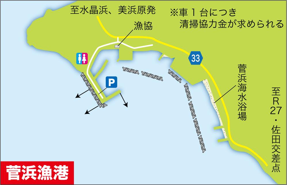 大物釣り場丹後若狭越前 菅浜漁港
