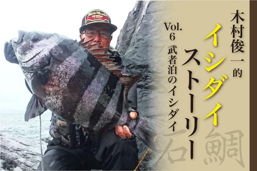 イシダイストーリー6武者泊14