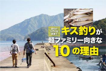 【初心者歓迎】キス釣りが超ファミリー向きな10の理由
