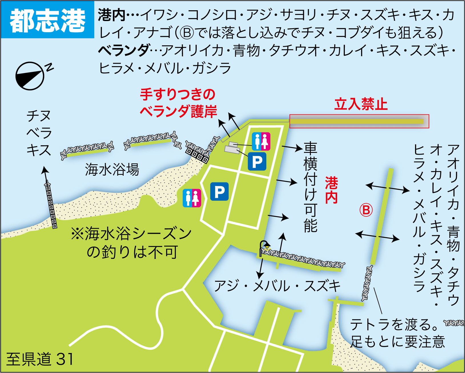 釣り場ガイド都志港9
