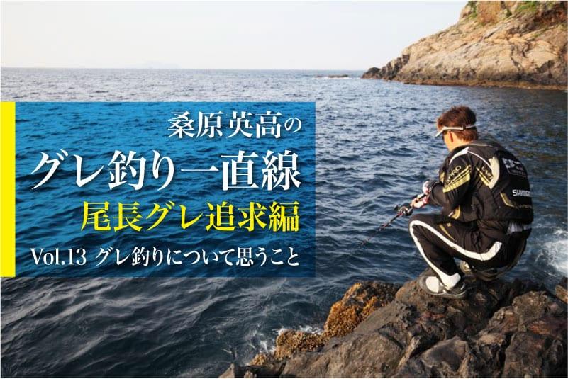 グレ釣り一直線13-1