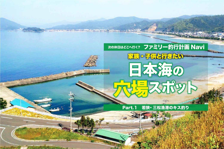 日本海穴場 西三松1