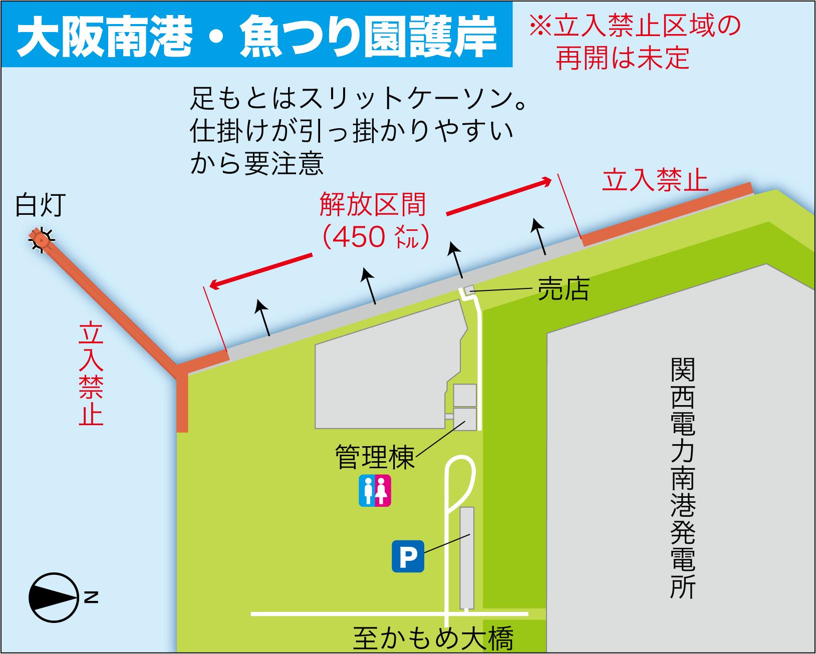 大阪南港魚つり園護岸復旧