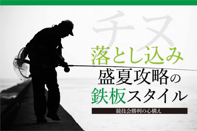 落とし込み鉄板 競技会4