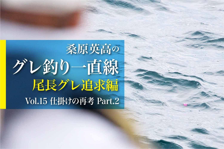 グレ釣り一直線15-2