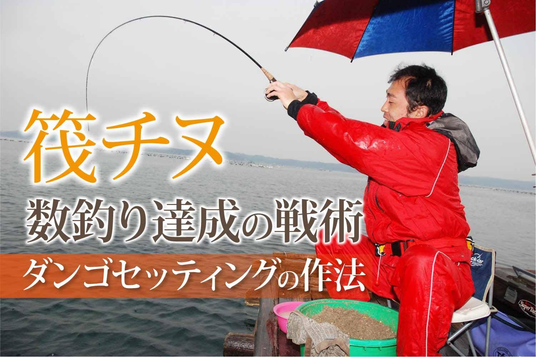 筏チヌ数釣りダンゴ使い6