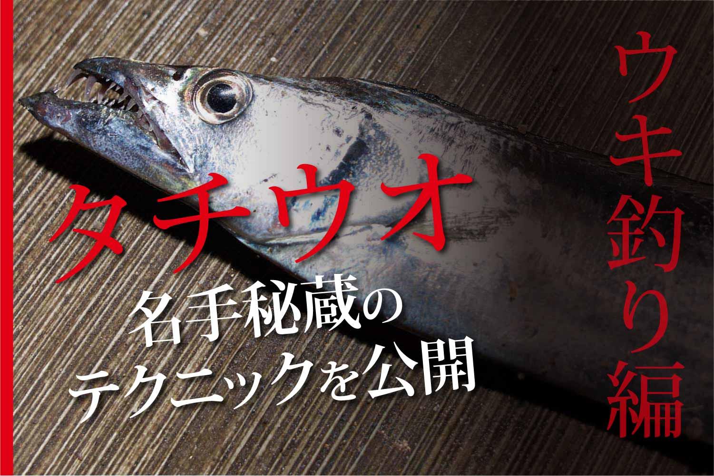 タチウオウキ釣りテクニック1