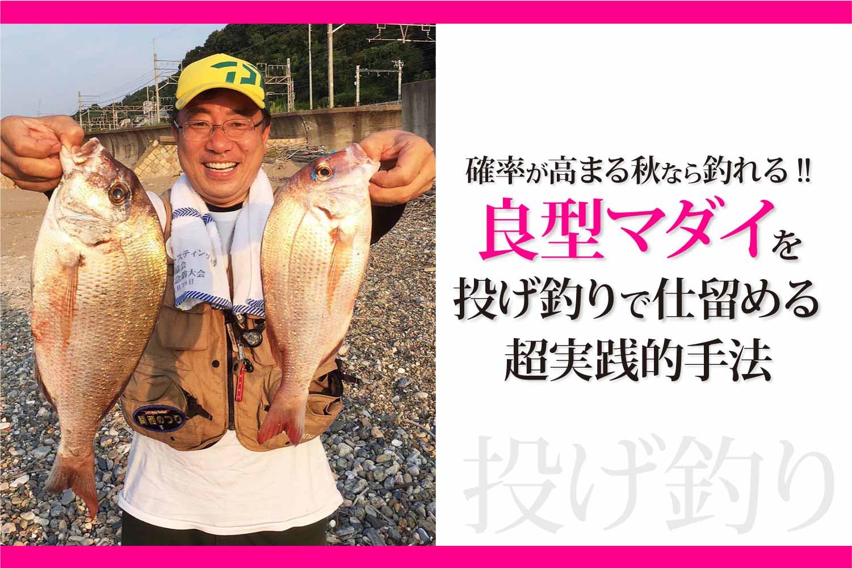 投げ釣り良型マダイの釣り方8