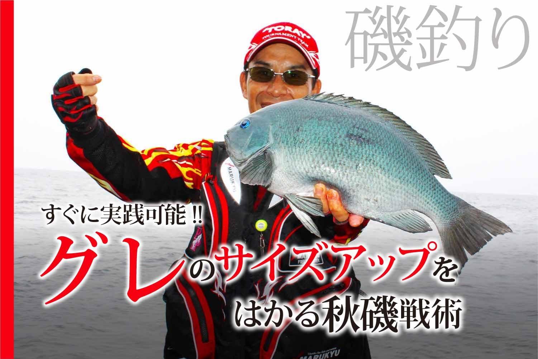秋磯グレ2-6