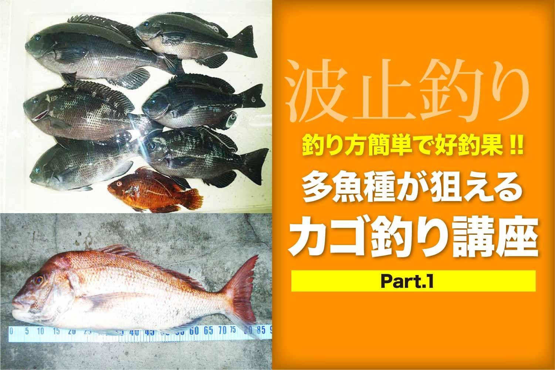 カゴ釣り講座1-8