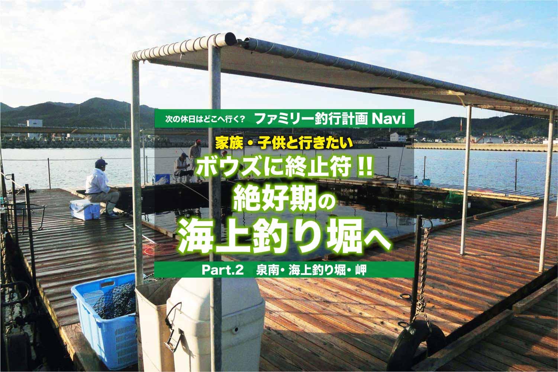 釣堀 岬 海上 釣果情報