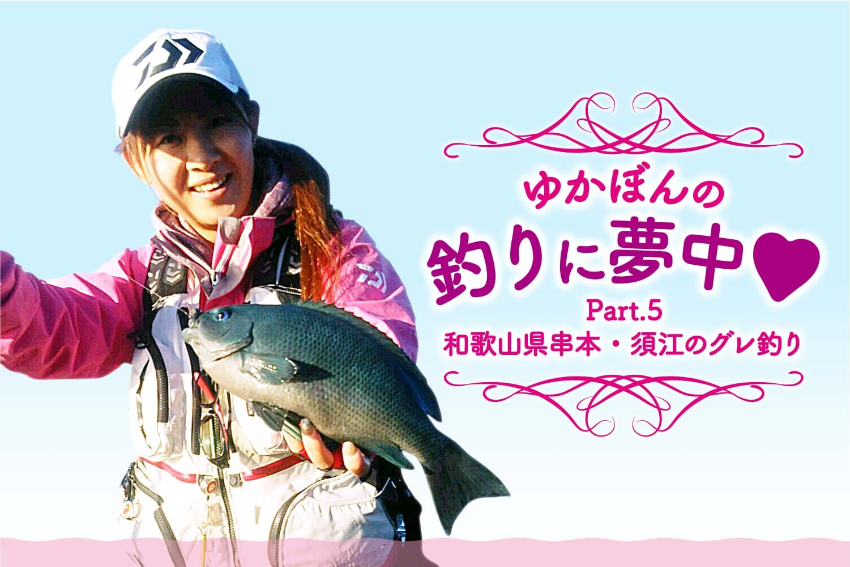 ゆかぼん5 串本・須江16