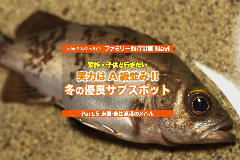 優良サブスポット5魚住漁港4