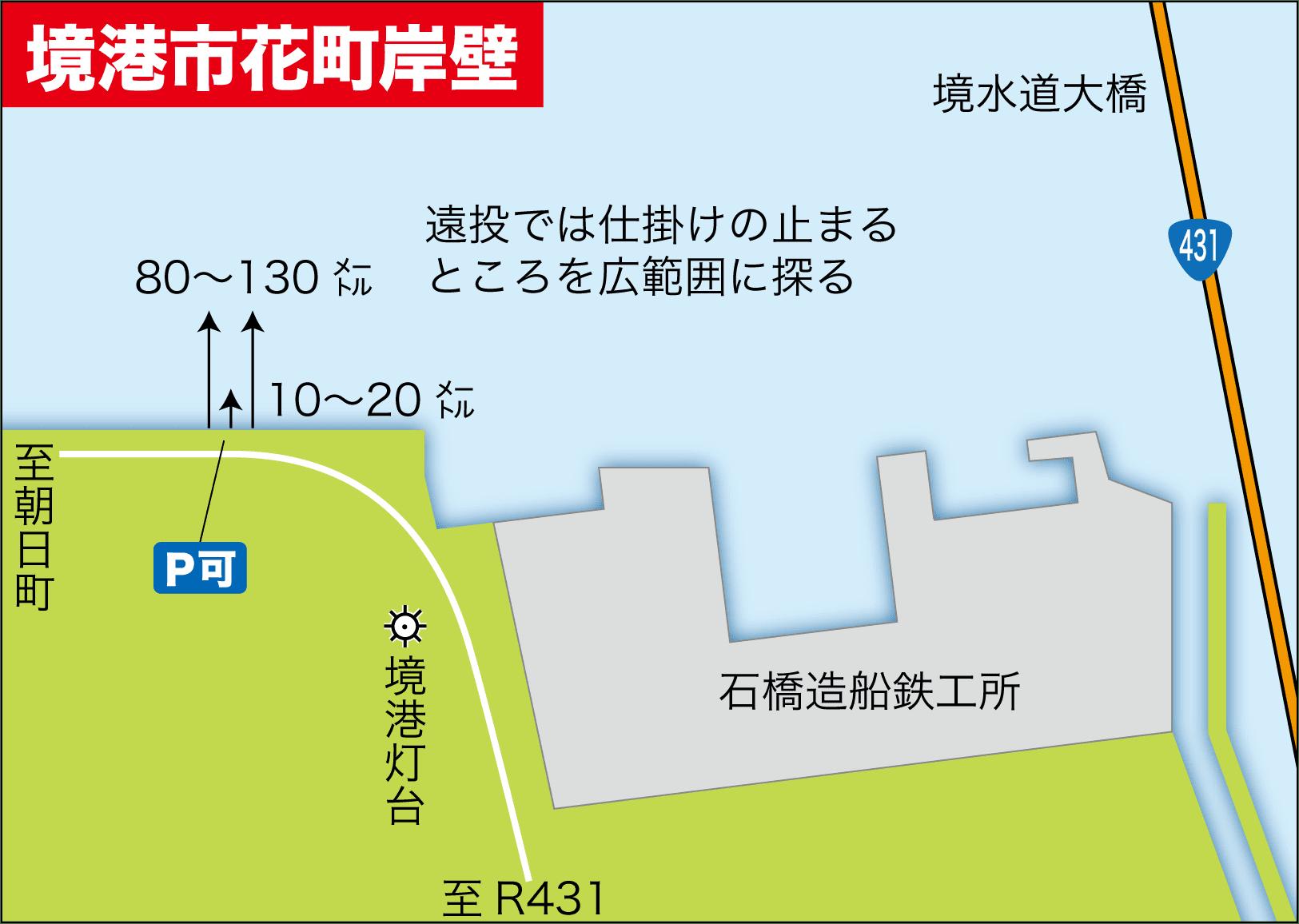 境水道アイナメ13