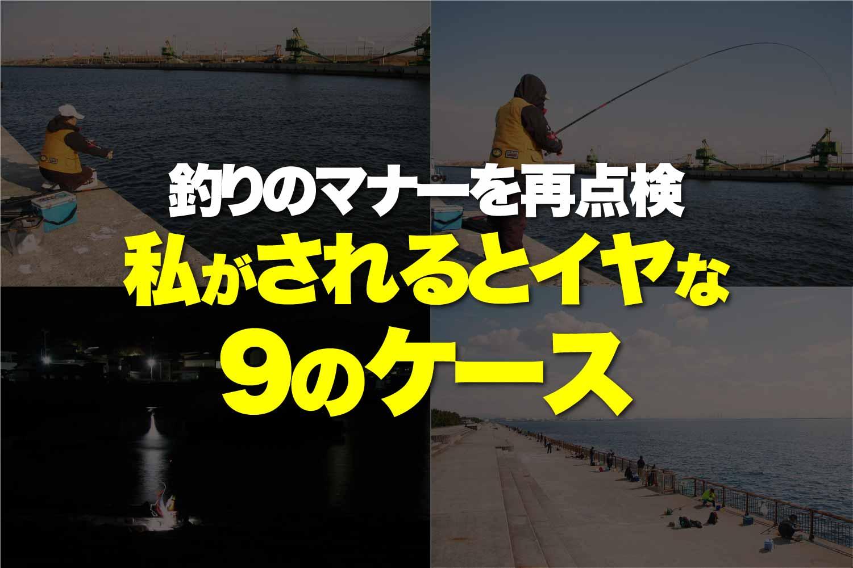波止釣りのマナー8