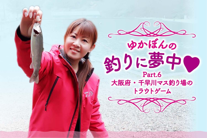 ゆかぼん6千早川マス釣り15