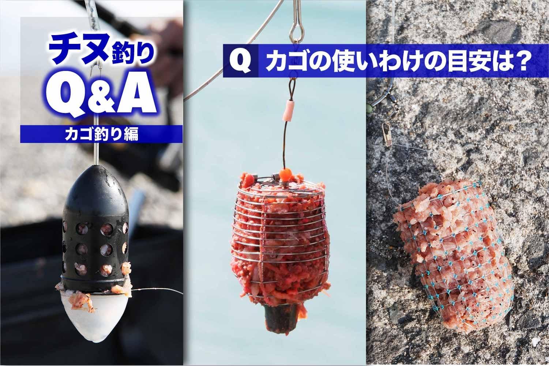 QAカゴ釣りカゴ使い分け4