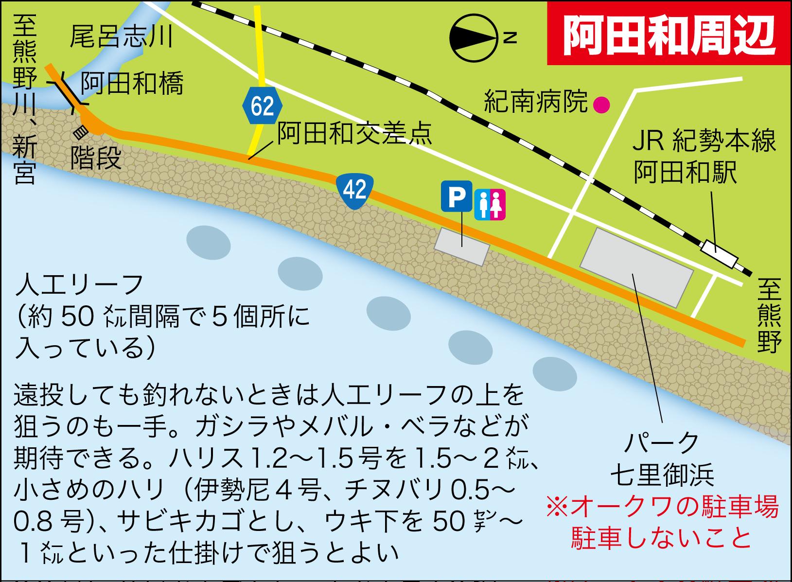 七里御浜カゴ釣りプラン1