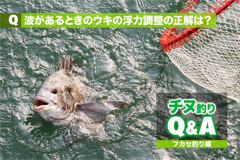 QAウキ浮力調整5