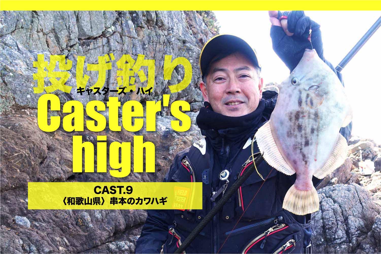 キャスターズハイ9串本のカワハギ19