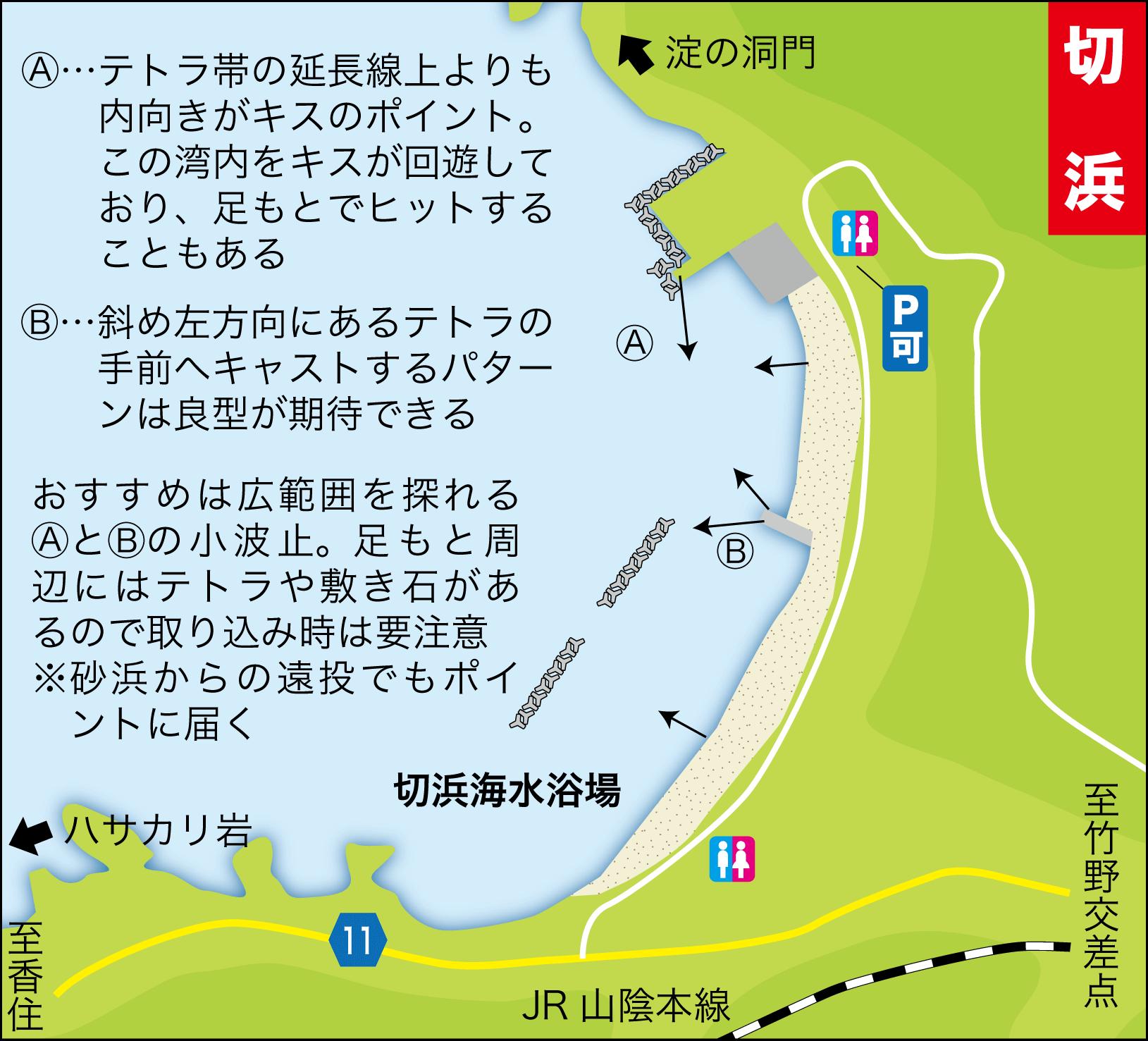 プチ遠征1但馬切浜5