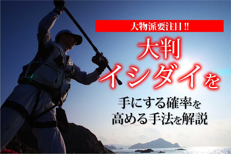 大判イシダイ工夫13
