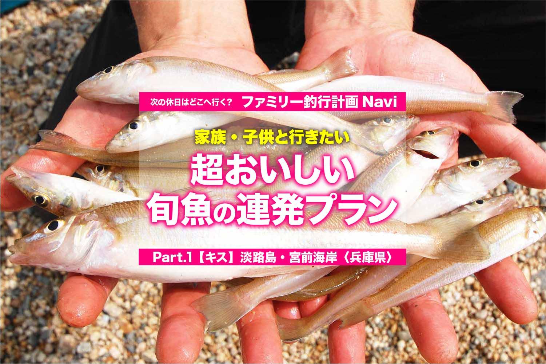 旬魚連発キス1