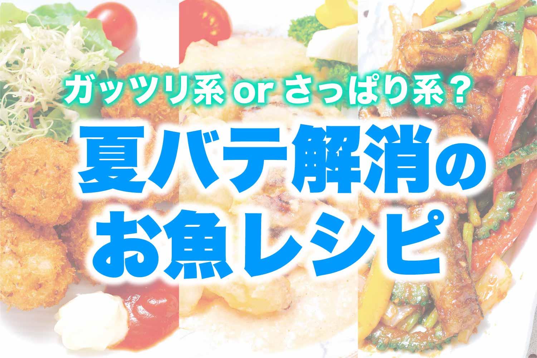 夏バテ料理58