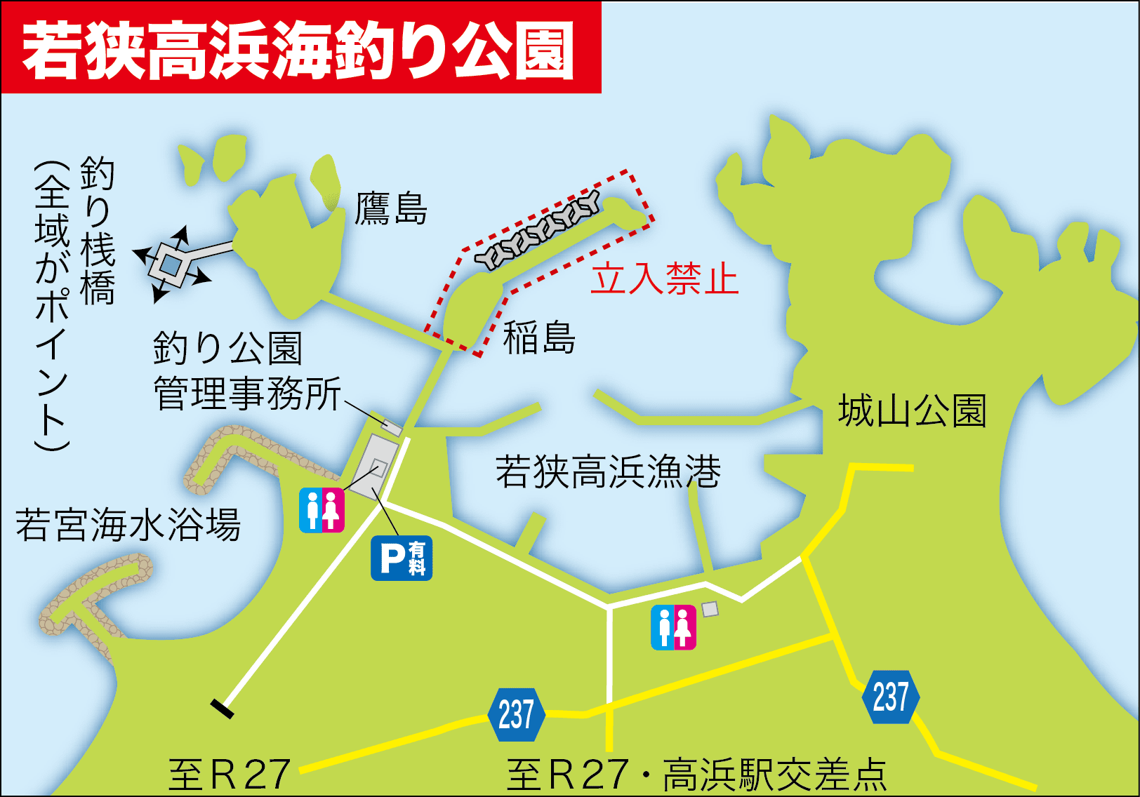 若狭高浜釣り公園111