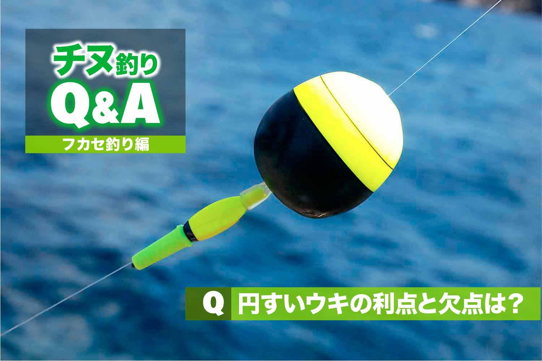 QAフカセ円すいウキ利点8