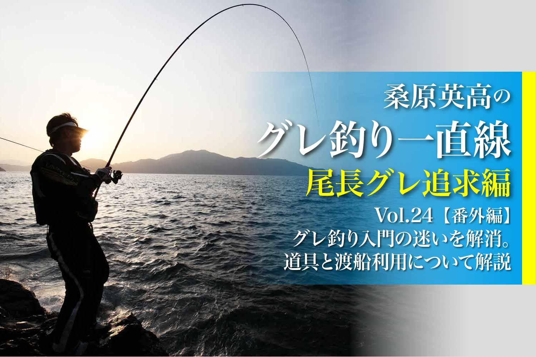 グレ釣り一直線24-1