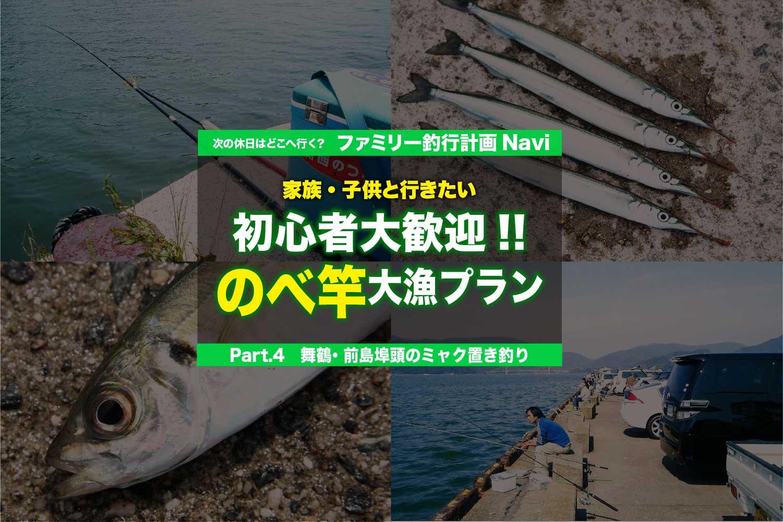 のべ竿大漁4-舞鶴1
