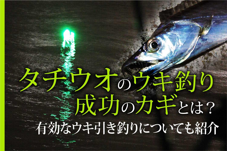 タチウオウキ釣りのコツ1