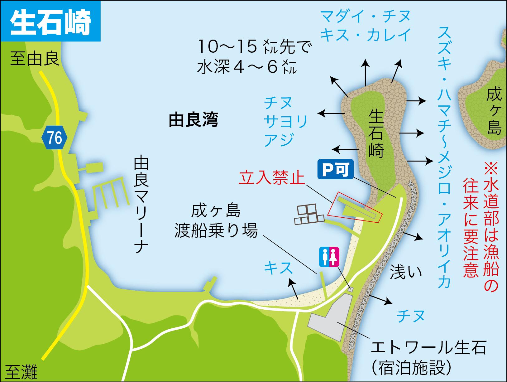 生石崎14