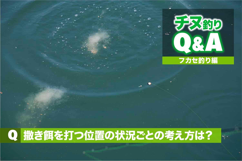 フカセ釣りQA撒き餌を打つ位置1
