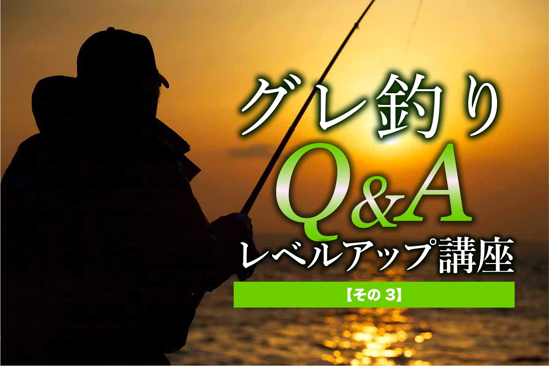グレ釣りQ&A3-1