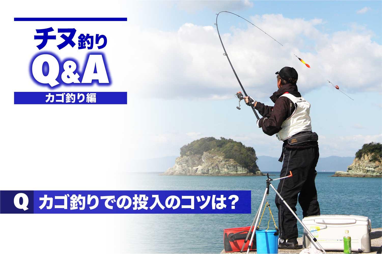 カゴ釣りQA投入方法1