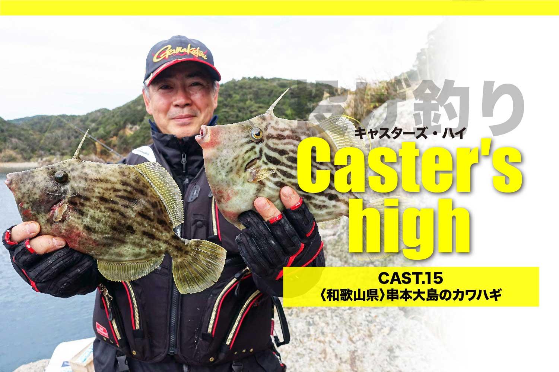 キャスターズ串本カワハギ15-1