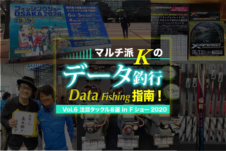 データ釣行指南6-18